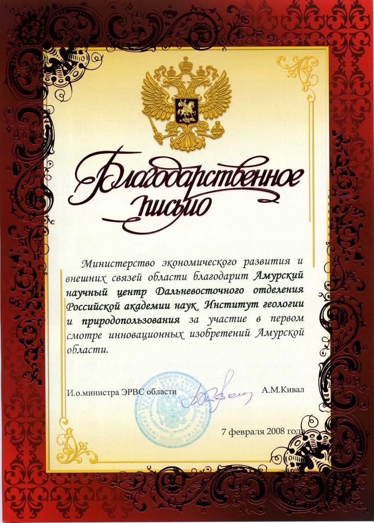 Благодарственное письмо от Министерство экономического развития и внешних связей